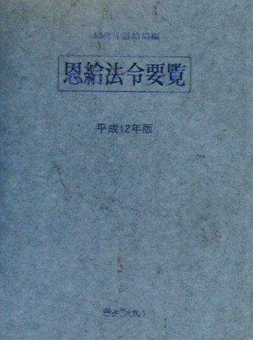 恩給法令要覧(平成12年版)総務庁恩給局