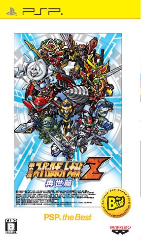 第2次スーパーロボット大戦Z 再世篇 攻略