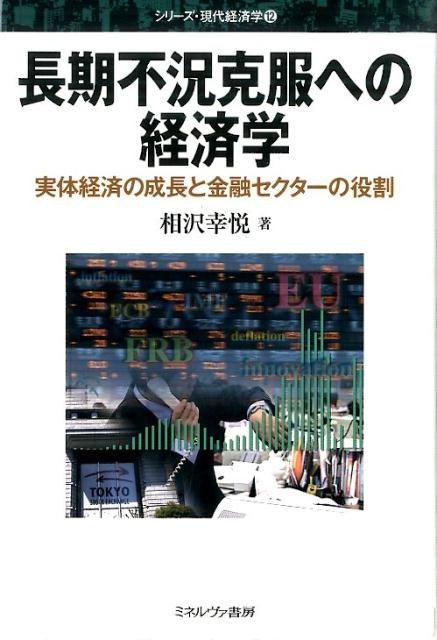 長期不況克服への経済学 実体経済の成長と金融セクターの役割 (シリーズ・現代経済学)相沢幸悦