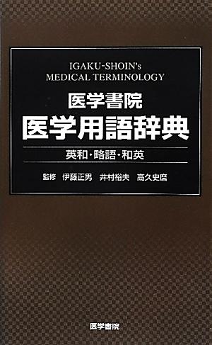 日本医学会 医学用語辞典 WEB版 ... - jams.med.or.jp