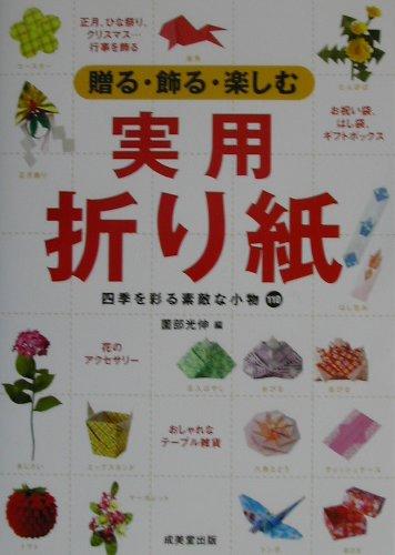 ハート 折り紙 : 実用折り紙 : books.rakuten.co.jp