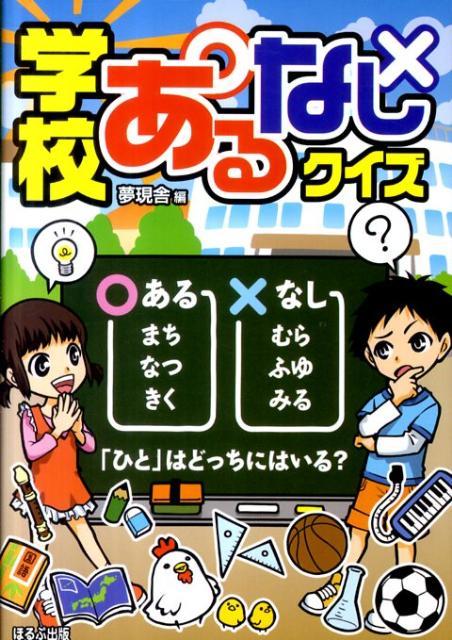 【脳トレ】初級の簡単あるなしクイズ19問! …