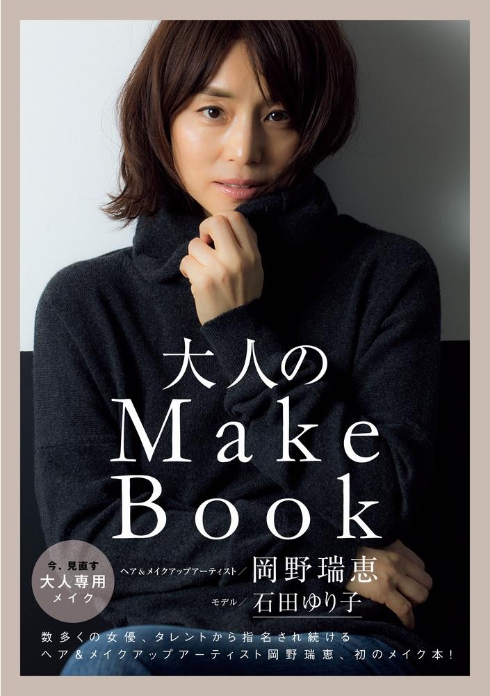 大人のMake Book(美人開花シリーズ)