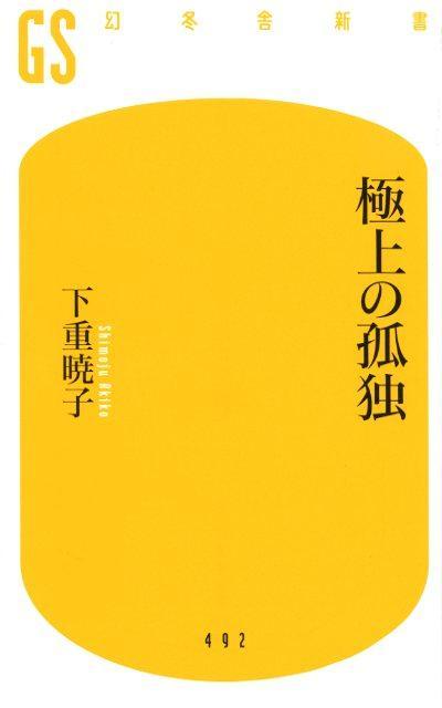 下重暁子の画像 p1_15