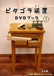 ピタゴラ装置DVDブック | 書籍 | 小学館