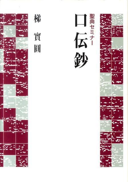 楽天ブックス: 口伝鈔 - 梯実圓 - 9784894165106 : 本