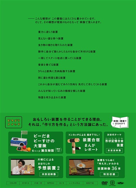 LOHACO - ピタゴラ装置DVDブック3【DVD】 (お笑 …