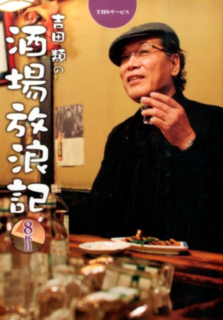 吉田類の画像 p1_14