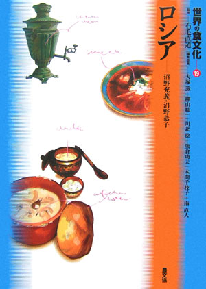 世界の機内食 イカロスムック   HMV ... - hmv.co.jp