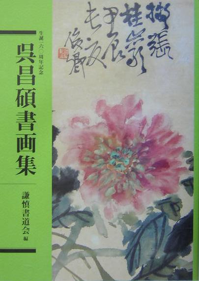 呉昌碩の画像 p1_2