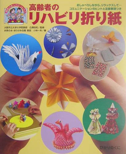 ハート 折り紙 高齢者 折り紙 : books.rakuten.co.jp