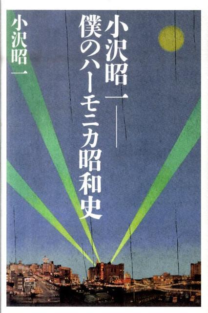 小沢昭一の画像 p1_2