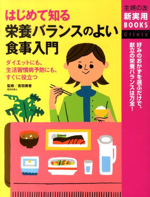 料理初心者のための栄養 - easy-cooking.net