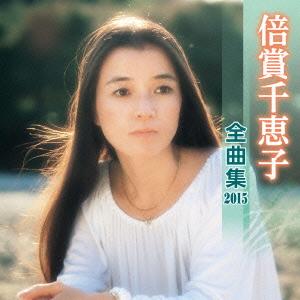 倍賞千恵子の画像 p1_7