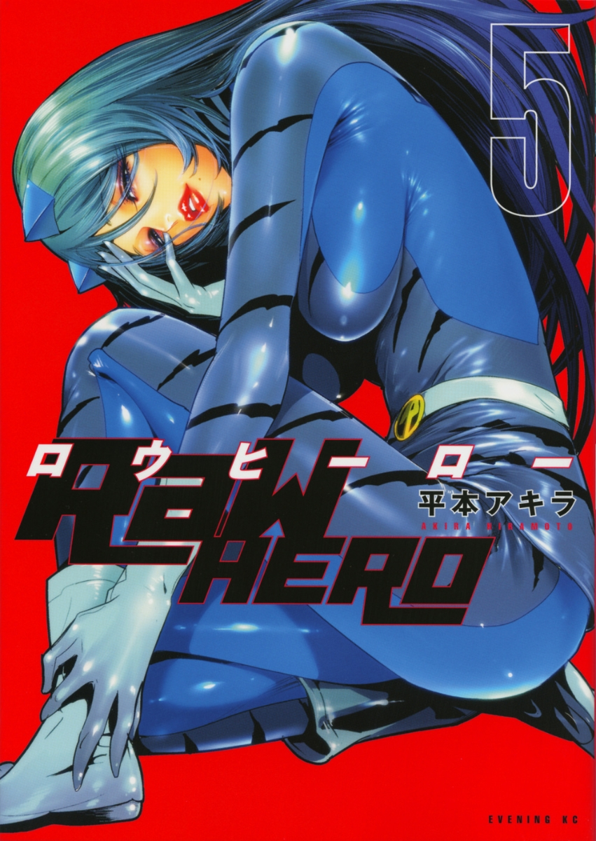 RaW HERO 5 の電子書籍・スキャンなら自炊の森-秋葉原店