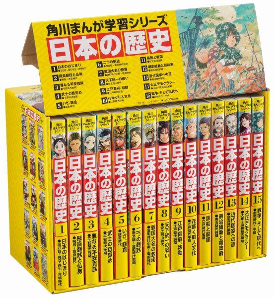 「日本の歴史」15巻セット(角川まんが学習シリーズ)