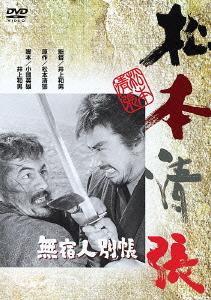 無宿人別帳[佐田啓二] 楽天ブックス: あの頃映画 松竹DVDコレクション 60's