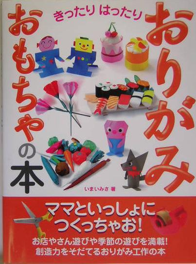 クリスマス 折り紙 折り紙 本 : books.rakuten.co.jp