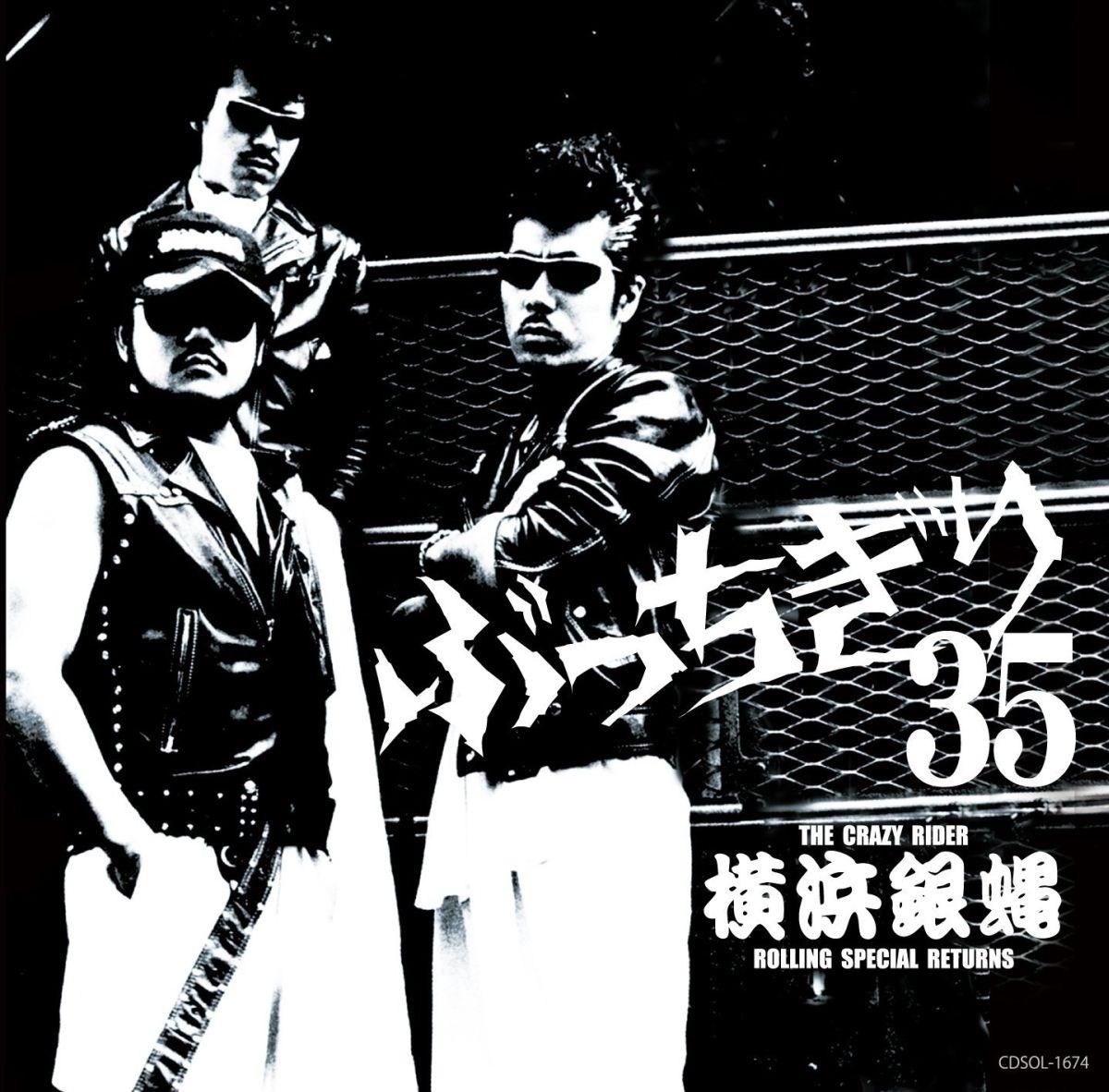 横浜銀蝿の画像 p1_7