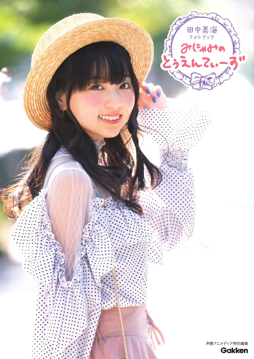 田中美海の画像 p1_40