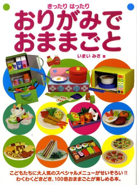 折り紙の 折り紙の本 : books.rakuten.co.jp