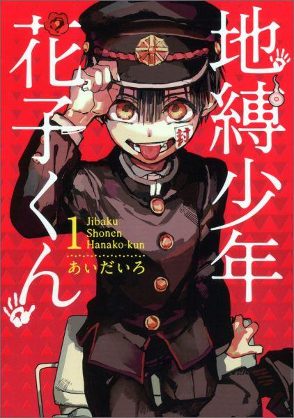 地縛少年花子くんの画像 p1_30