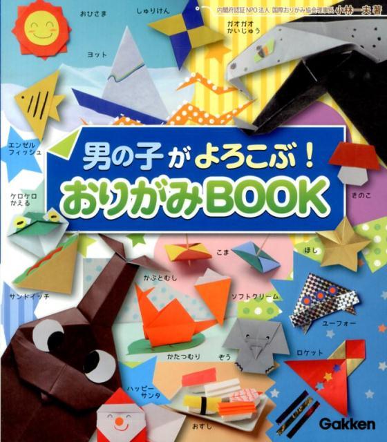 簡単 折り紙 男の子 折り紙 : books.rakuten.co.jp