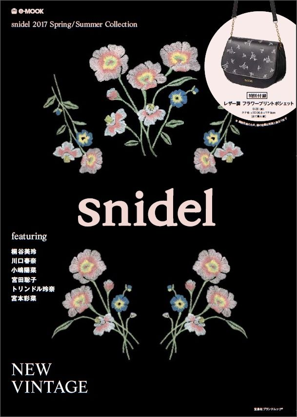 snidel2017Spring/SummerCollection