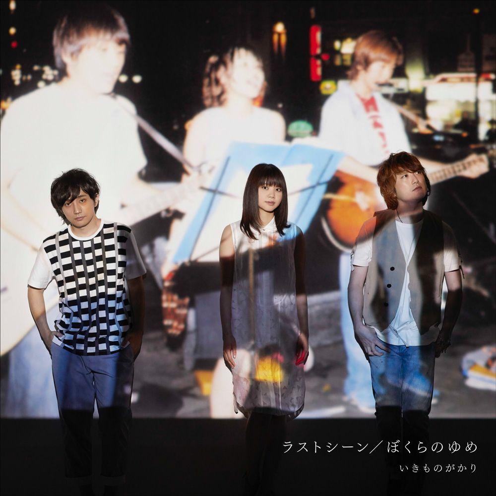 いきものがかり(9)
