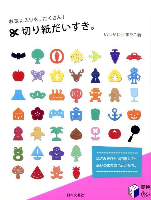 クリスマス 折り紙 折り紙 切り絵 簡単 : books.rakuten.co.jp