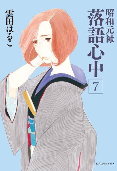 昭和元禄落語心中の画像 p1_35