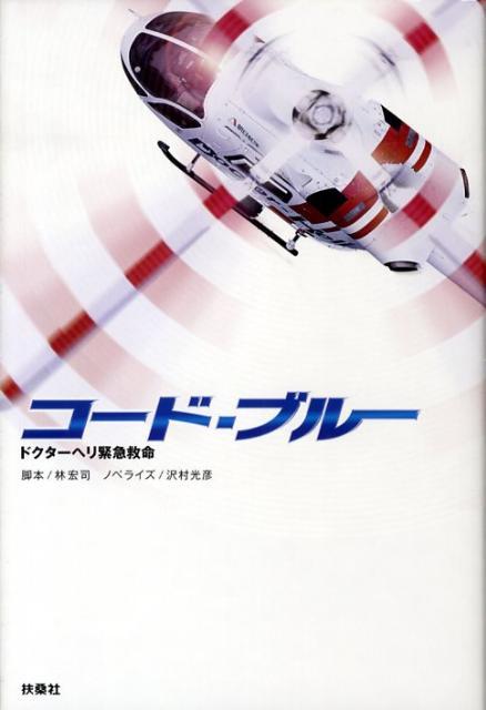 コード・ブルー  ドクターヘリ緊急救命 の画像 p1_36
