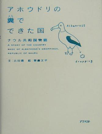 アホウドリの画像 p1_36