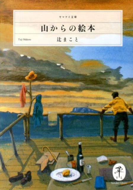 辻まことの画像 p1_24