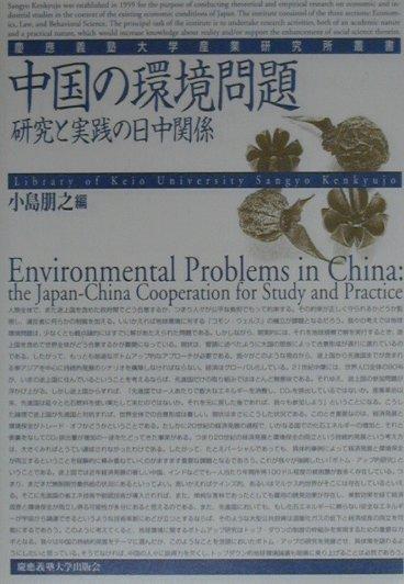 日中経済関係の課題と展望 -