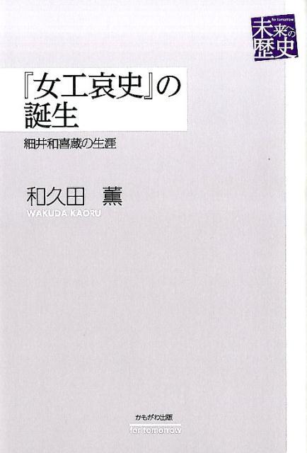 『女工哀史』の誕生 細井和喜蔵の生涯 (未来への歴史)和久田薫