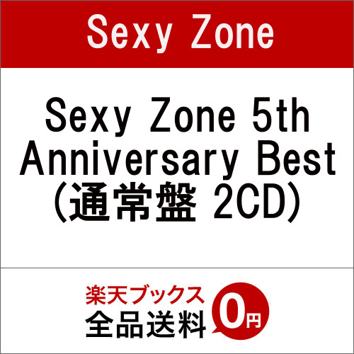 SexyZone<span>(4)</span>