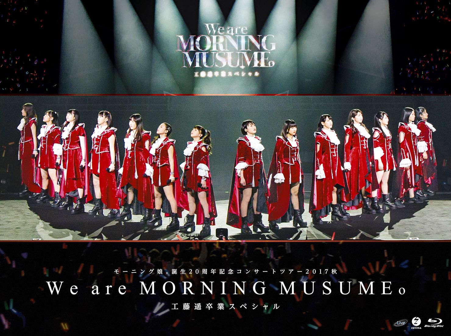 一人で行くモーニング娘。誕生20周年記念コンサートツアー2018春〜We are MORNING MUSUME。〜22週目 YouTube動画>2本 ->画像>564枚