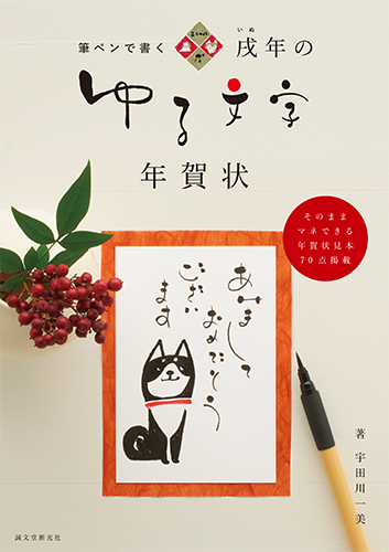 イノシシ イラスト 年賀状 筆ペン