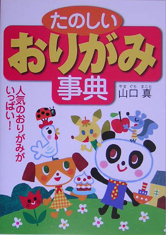 ハート 折り紙:山口真 折り紙-books.rakuten.co.jp