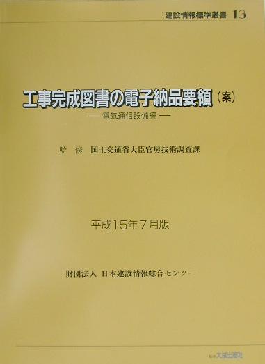 楽天ブックス: 工事完成図書の電...