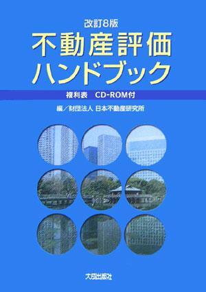 不動産評価ハンドブック改訂8版 複利表日本不動産研究所