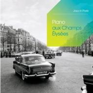 【輸入盤】PianoAuxChamps-elysees[Various]