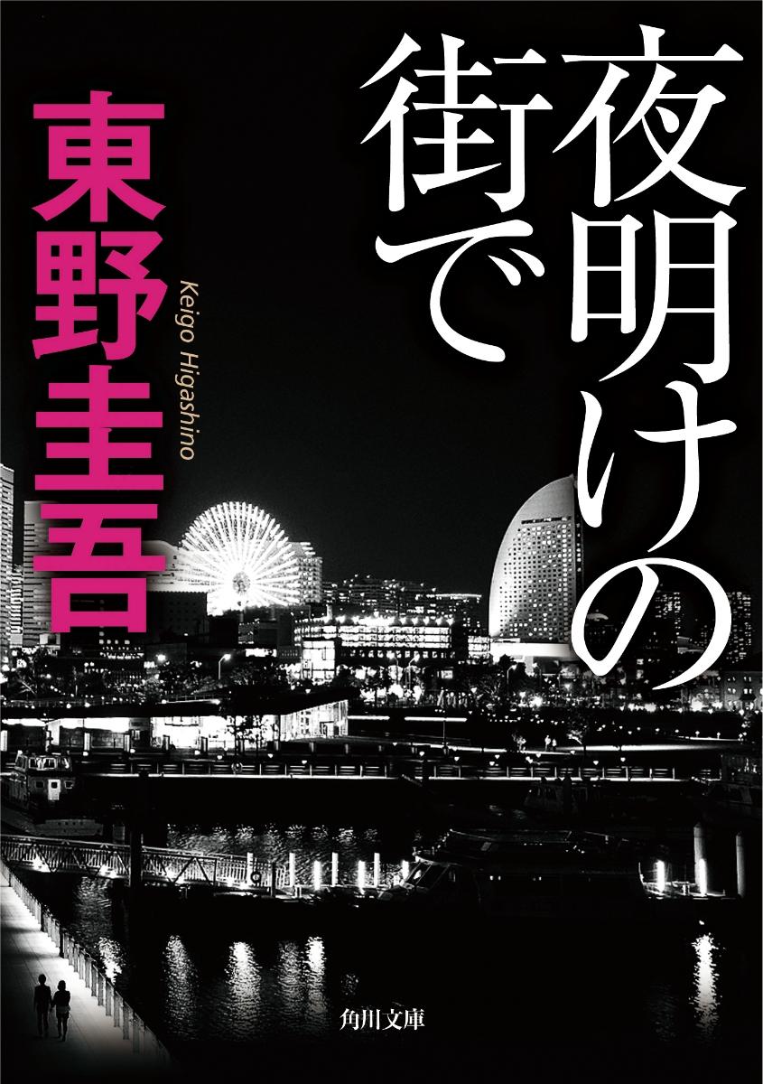 夜明けの街で (角川文庫) | 東野 圭吾 |本 | 通販 | …