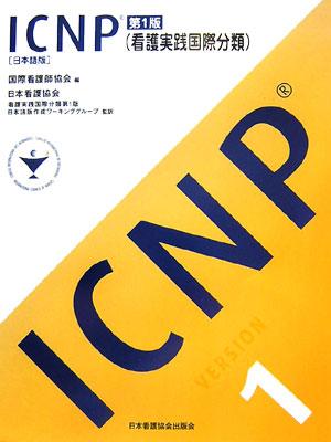ICNP(看護実践国際分類) 日本語版