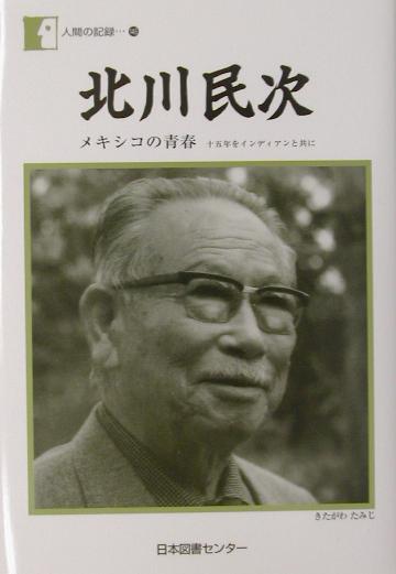 北川民次の画像 p1_4