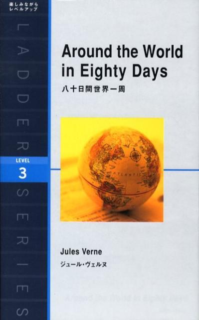 八十日間世界一周 (映画)の画像 p1_29