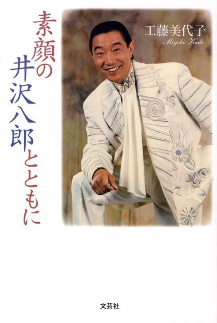 素顔の井沢八郎とともに 楽天ブックス: 素顔の井沢八郎とともに - 工藤美代子 - 978428