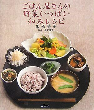 楽天ブックス: ごはん屋さんの野菜いっぱい和みレシピ - 米原 ...
