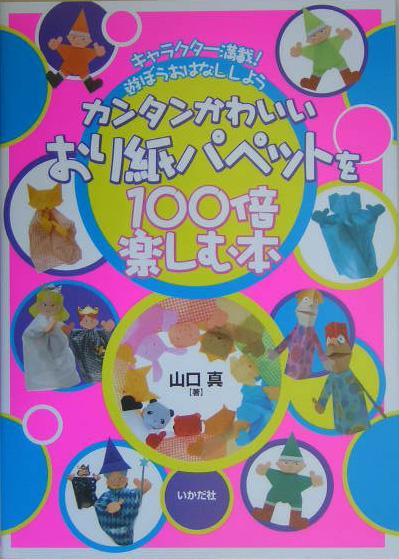 ハート 折り紙 : キャラクター折り紙 本 : books.rakuten.co.jp